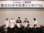 Mitsubishi symposium
