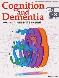 CognitionDementia